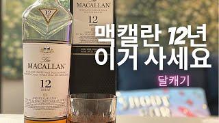 술 리뷰] 맥캘란 쉐리오크 12년 리뷰 / Macall…