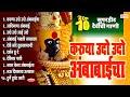 नवरात्री स्पेशल : करूया उदो उदो अंबाबाईचा | टॉप १० नॉनस्टॉप अंबाबाई भक्तिगीते | Devichi Marathi Gani
