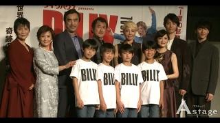 2017年7月から3カ月にわたり上演されるミュージカル「ビリー・エリオッ...