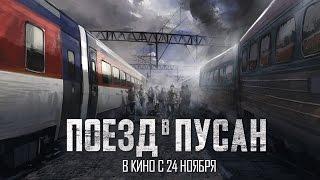 Поезд в Пусан с 24 ноября в кино I официальный трейлер 1