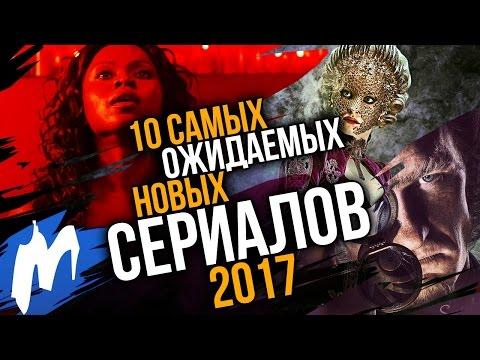 ТОП-10 Самых ожидаемых НОВЫХ СЕРИАЛОВ 2017 — по версии Игромании