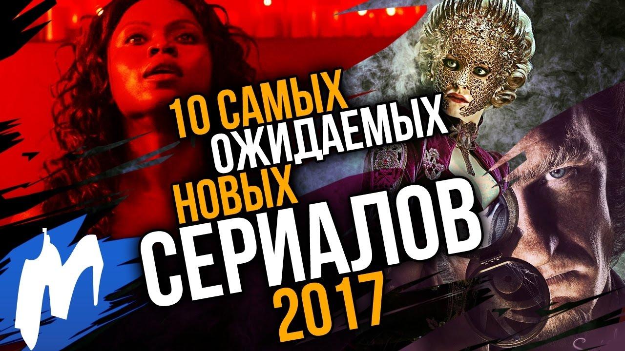 ТОП-10 Самых ожидаемых НОВЫХ СЕРИАЛОВ 2017 - YouTube