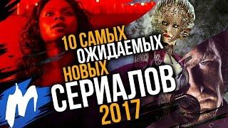 ТОП-10 Самых ожидаемых НОВЫХ СЕРИАЛОВ 2017