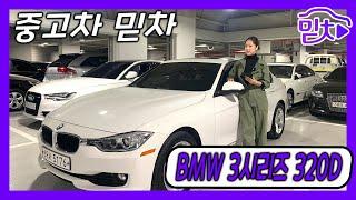 중고차 추천 1310만원에 판매중! 2012 BMW 3…