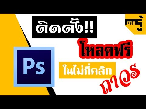 [วิธีติดตั้ง+โหลด] Photoshop CS6 Full ถาวร ตัวเต็มล่าสุด 32/64Bit ฟรี   อวดรู้