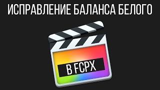 Монтаж відео в FCPX. Як виправити баланс білого (white balance) в Final Cut Pro X