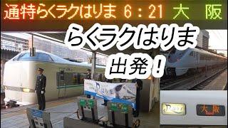289系   通勤特急らくラクはりま 姫路駅入線&出発! 2019年3月18日