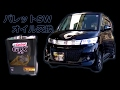 SUZUKI パレットSW オイル交換 【車整備】 の動画、YouTube動画。