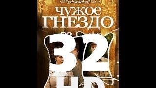 Чужое гнездо (32 серия из 60) HD качество (1080i) Русский сериал