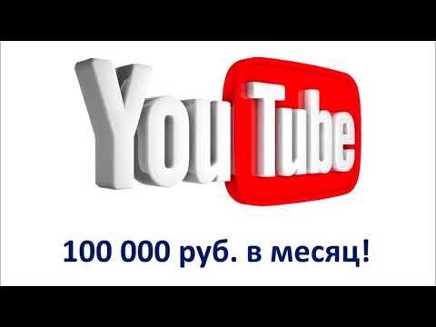 Ютуб можно ли заработать чужими видео? Как заработать на чужих видео в ютубе.