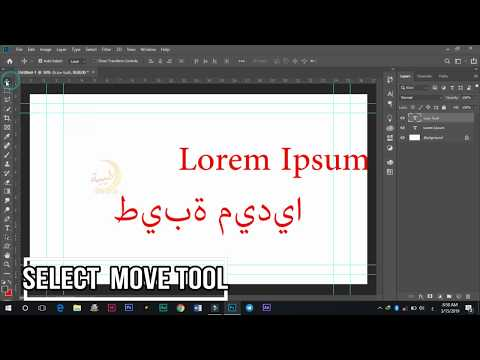 How To Fix Arabic And Hebrew Typing Problems In Photoshop CC 2019 TUTOLIAL