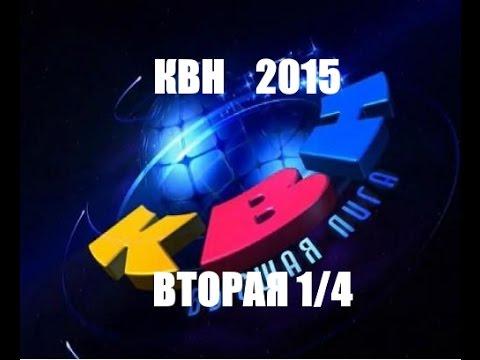 КВН 2017 Высшая лига Третий четвертьфинал 04 06 2017