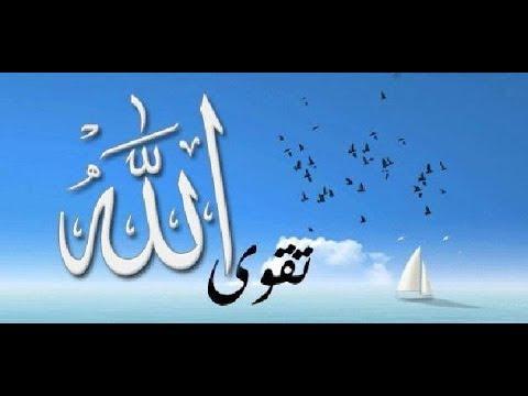 Download Taqwa تقوى (Da Allah Na Wera) sheikh sardar wali