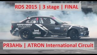 FINAL | RDS 2015 | 3 stage |  Russian Drift Series