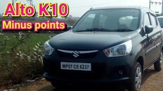 Alto K10 minus points