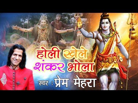 Latest Kawad Bhajan 2016 !!  Holi Khele Shankar Bhola !! Bhole Baba Song !! Prem Mehra