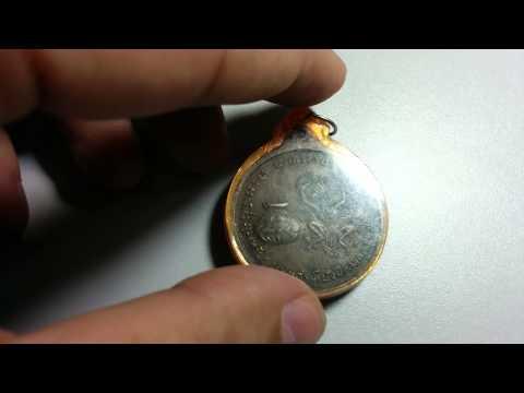 เหรียญหลวงปู่แหวน เหรียญมหาเศรษฐีมั่งมีตลอดกาล  เก่าเก็บมานาน