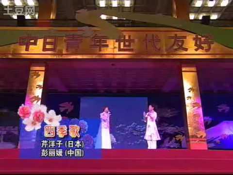 Peng Liyuan 彭丽媛 China