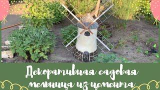 Декоративная садовая мельница из цемента своими руками