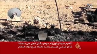 تنظيم الدولة يسيطر على منطقة شاعر بحمص