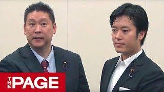 丸山穂高氏がN国に入党へ 立花代表と面談後に会見(2019年7月29日)