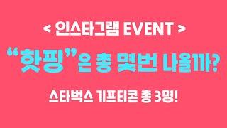 [핫핑TV] ❤️핫핑로고송 인스타그램 EVENT + 스…