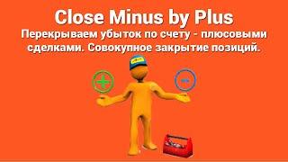 Exp - Close Minus by Plus Закрываем убыточные позиции в плюс(Exp - Close Minus by Plus Перекрываем убыточные позиции, путем нахождения и закрытия прибыльных позиций http://www.expforex.com/..., 2014-01-31T12:33:47.000Z)