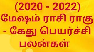 (2020 - 2022) மேஷம் ராசி ராகு - கேது பெயர்ச்சி பலன்கள்  MESHAM RASI RAGU KETU PEYERCHI PALANGAL 2020