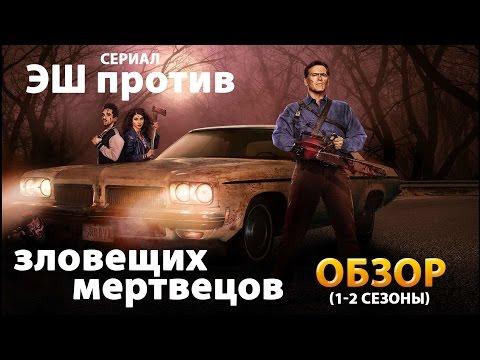 Обзор сериала Эш против Зловещих Мертвецов / Negative PLUS