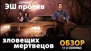 Эш против Зловещих мертвецов  - Обзор сериала (Лучший трэш на свете)