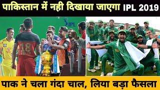 Breaking News : IPL 2019 Banned in Pakistan   Indian Premier League 12