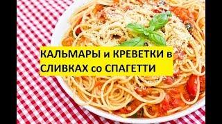 Древний рецепт Спагетти с кальмарами КРЕВЕТКАМИ в сливках |Сытное блюдо из морепродуктов
