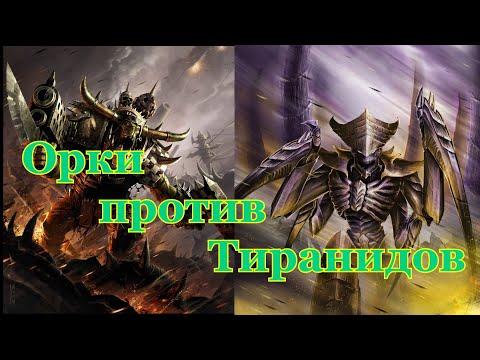 Warhammer 40000 Орки Против Тиранидов