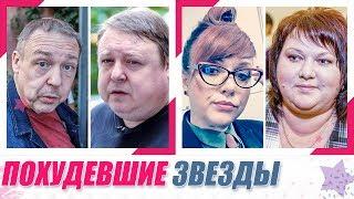 Российские знаменитости которые сильно похудели. Как похудеть? Советы звезд