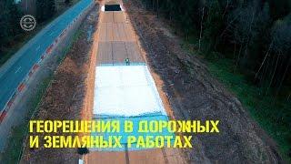 Георешения в дорожных и земляных работах. Геотекстиль Геосетка Георешетка.(, 2017-05-19T08:52:59.000Z)