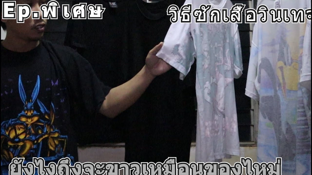 วิธีการซักเสื้อวินเทจ Ep.พิเศษ