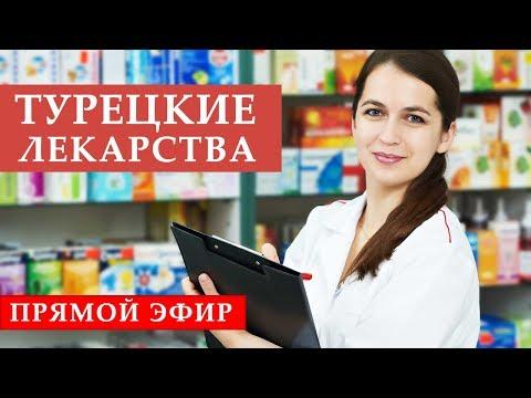 Прямой эфир: Аптека закупка по полной
