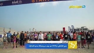 تغطية مميزة لفعالية الجري على شاطئ دبي على قناة Physique