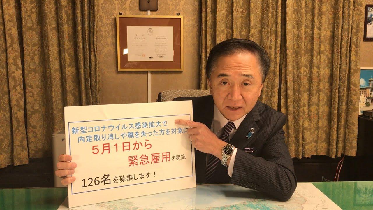 神奈川県 県庁で緊急雇用実施します!