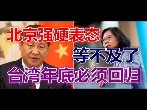 北京强硬表态:等不及了!台湾年底必须回归!