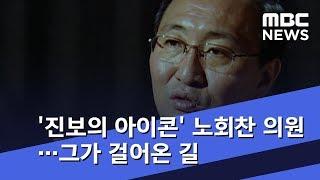 '진보정치의 아이콘' 노회찬 의원…그가 걸어온 길 (2018.07.23/뉴스데스크/MBC)