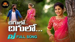Digulo Digulo Folk Song || digulo digulo folk dj song 2021 || Mukka Ramesh || Poddupodupu Tv