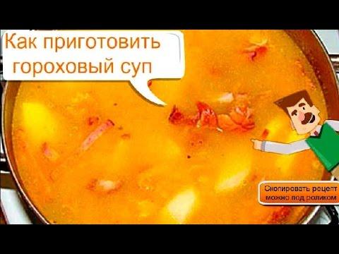 Блюда из гороха - рецепты с фото на  (323 рецепта