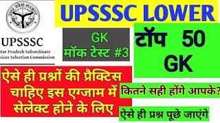 UPSSSC LOWER ।।  अतिमहत्वपूर्ण  50 GK  प्रश्न।। ऐसे ही प्रश्न पूछे जाएंगे
