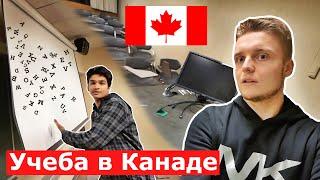 ОСОБЕННОСТИ УЧЕБЫ В КАНАДЕ | Университет и Образование в Канаде