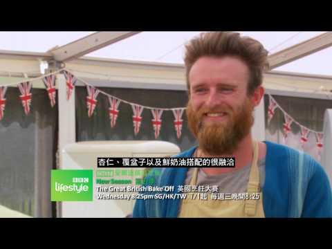 英國烹飪大賽 THE GREAT BRITISH BAKE OFF