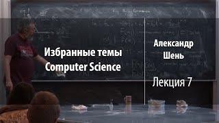 Лекция 7 | Избранные темы Computer Science | Александр Шень | Лекториум