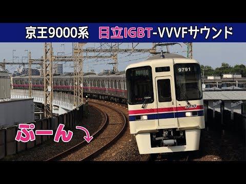 【イイ音♪】京王9000系VVVFサウンド集[日立IGBT]