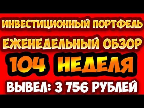 Инвестиционный портфель еженедельный обзор экономических игр №104