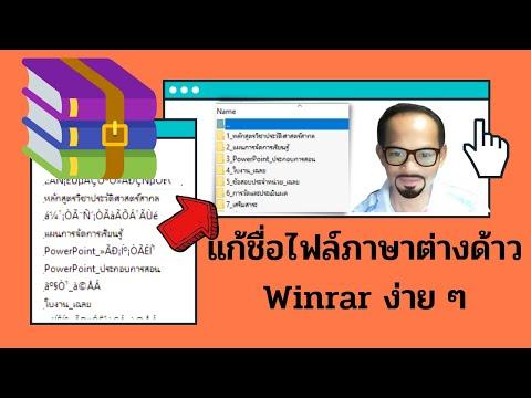 แก้ชื่อไฟล์ภาษาต่างด้าว winrar ง่ายๆ